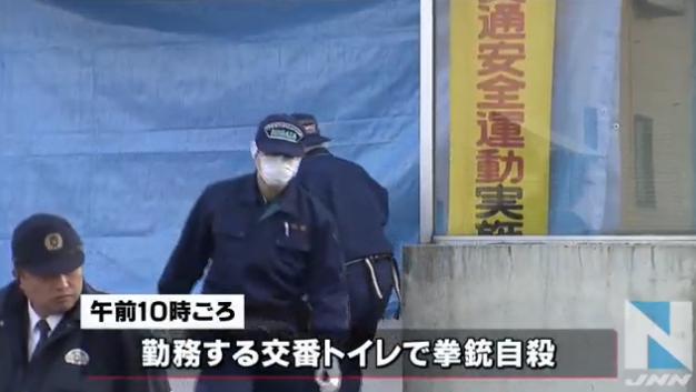 新潟・妙高市の警察官が交\u2026